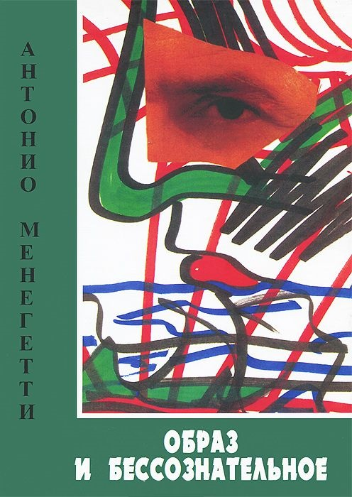 Купить Образ и бессознательное. Учебное пособие, Антонио Менегетти, 978-5-906601-08-7