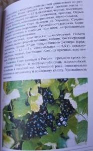 фото страниц Вкусные ягоды в вашем саду #8
