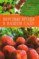 Книга Вкусные ягоды в вашем саду