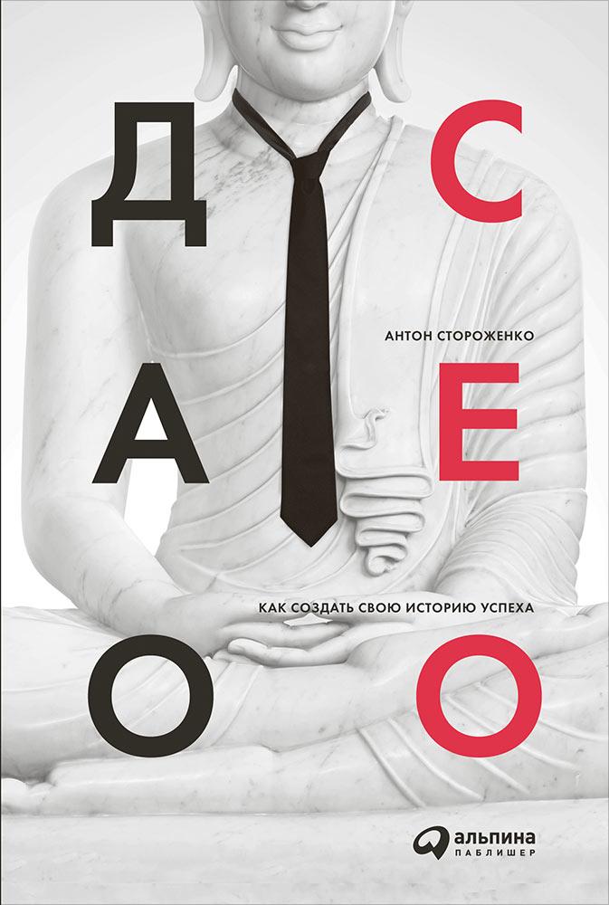 Купить Дао CEO. Как создать свою историю успеха, Антон Стороженко, 978-5-9614-6823-6