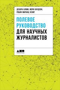Книга Полевое руководство для научных журналистов