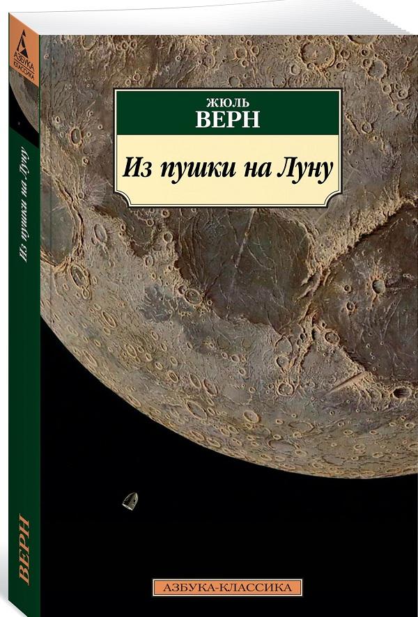 Купить Из пушки на Луну, Жюль Верн, 978-5-389-14100-1