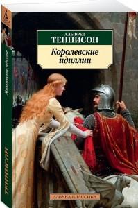 Книга Королевские идиллии