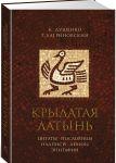 Книга Крылатая латынь. Цитаты. Пословицы. Надписи. Девизы. Эпитафии