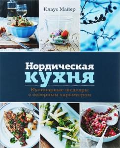 Книга Нордическая кухня