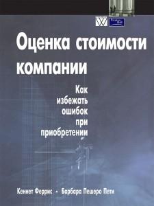 Книга Оценка стоимости компании. Как избежать ошибок при приобретении