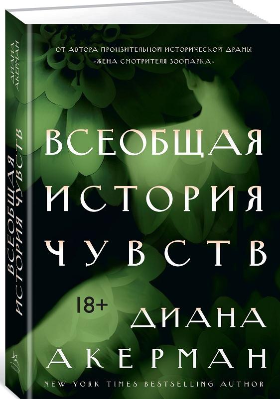 Купить Всеобщая история чувств, Диана Акерман, 978-5-389-13300-6