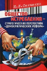 Книга Общество истребления