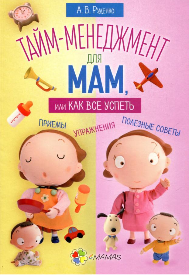Купить Тайм-менеджмент для мам, или как все успеть, Алина Руденко, 978-617-00-2822-8