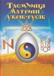 Книга Таємниця матриці укрів - русів
