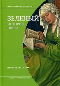 Книга Зеленый. История цвета