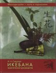 Книга Икебана. Практическое руководство