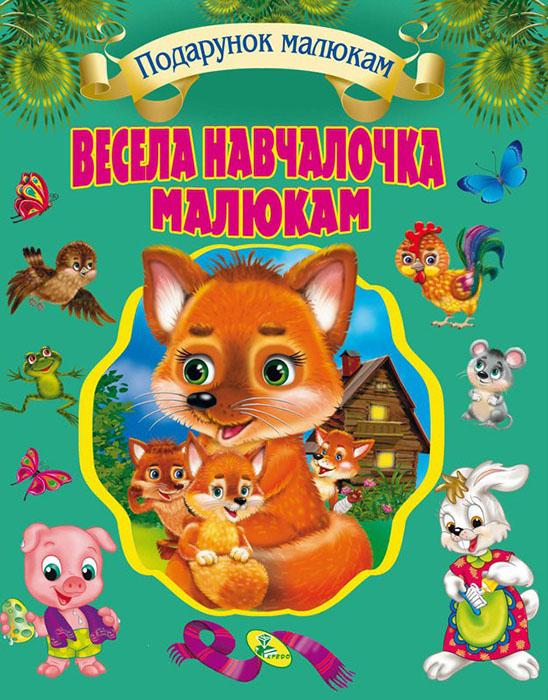 Купить Весела навчалочка малюкам (подарункові), Поліна Дзюба, 978-966-935-342-9