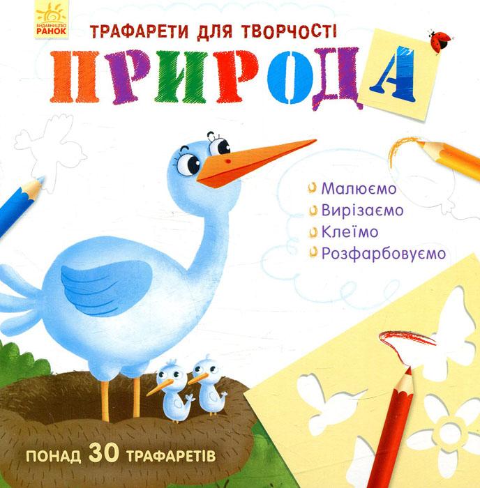 Купить Природа. Книга з трафаретами, Конопленко, 9789667485764