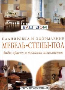 Книга Мебель. Стены. Пол. Виды красок и техники исполнения. Советы профессионалов