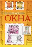 Книга Оформление окна