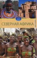 Книга Северная Африка