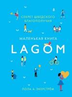 Книга Lagom. Секрет шведского благополучия