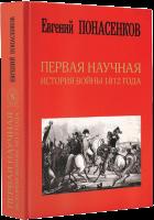 Книга Первая научная история войны 1812 года