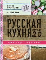 Книга Русская кухня. Версия 2.0 (2-е издание)