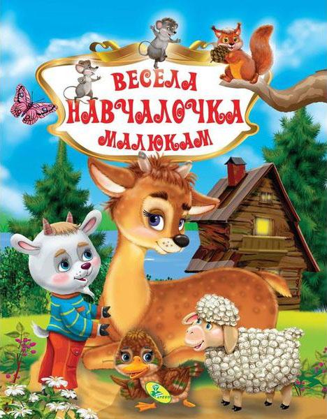 Купить Весела навчалочка малюкам, О. Майборода, 978-966-935-340-5