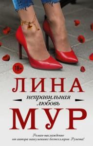 Книга Неправильная любовь