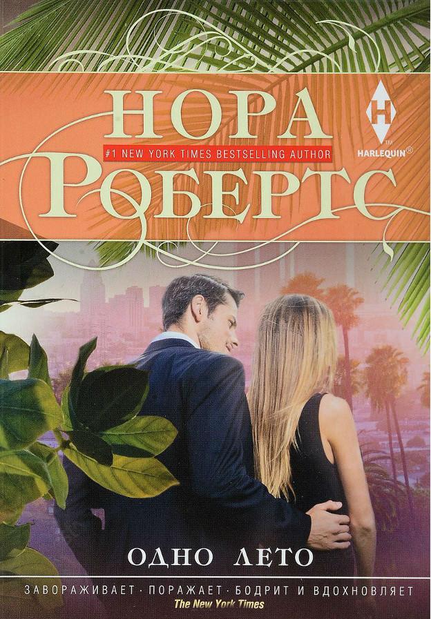 Купить Одно лето, Нора Робертс, 978-5-227-07773-8