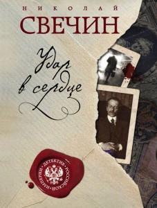 Книга Удар в сердце