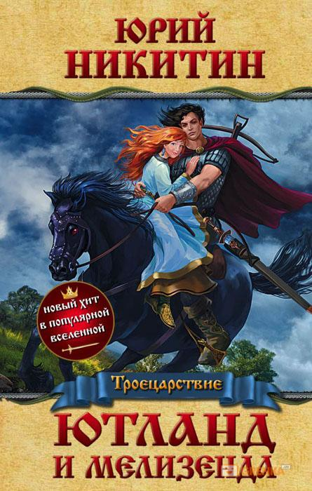 Купить Ютланд и Мелизенда, Юрий Никитин, 978-5-04-089641-7