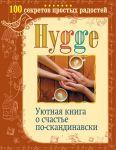 Книга Hygge. Уютная книга о счастье по-скандинавски. 100 секретов простых радостей