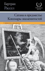 Книга Сатана в предместье. Кошмары знаменитостей