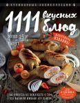 Книга 1111 вкусных блюд