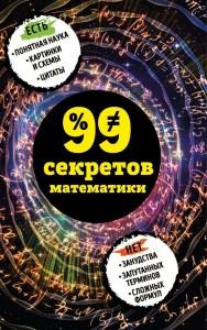 Книга 99 секретов математики