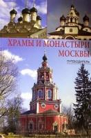 Книга Храмы и монастыри Москвы