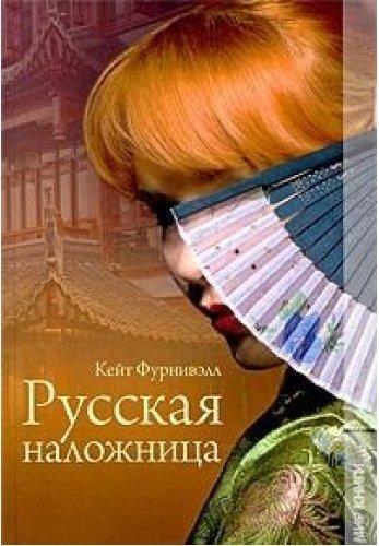 Купить Русская наложница, Кейт Фурнивэлл, 978-5-486-03176-2