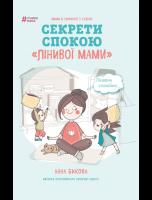 Книга Секрети спокою 'лінивої мами'