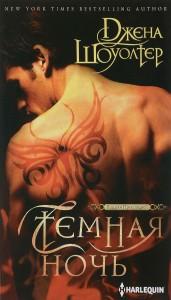 Книга Темная ночь