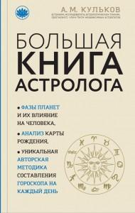 Книга Большая книга астролога