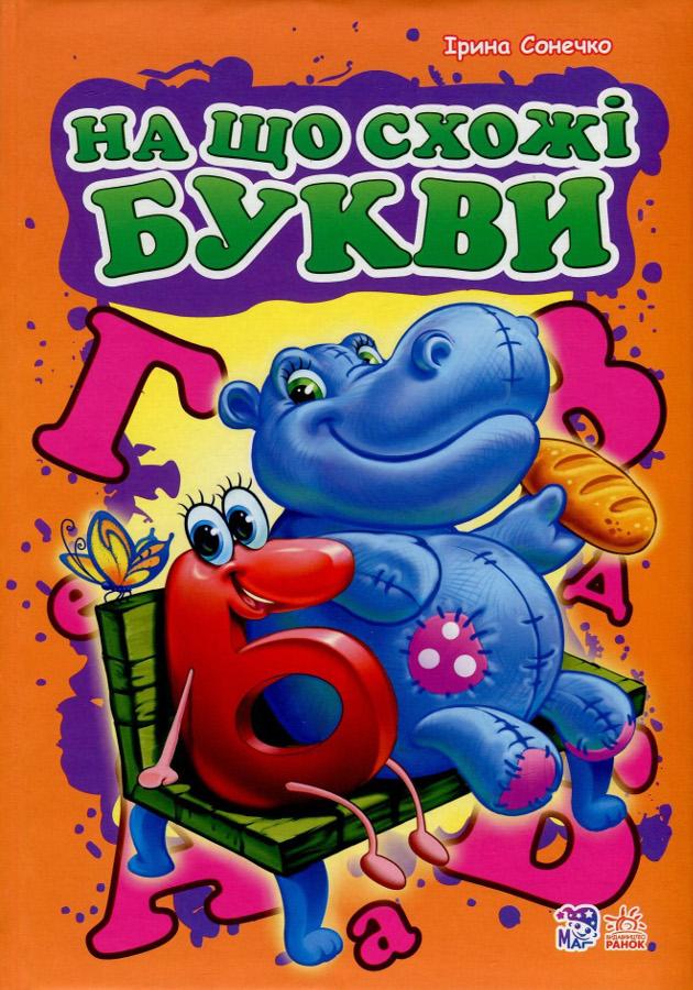 Купить На що схожі букви, велика (Моя перша абетка), Ірина Мірошниченко, 9789667457402, 978-966-7457-38-9