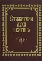 Книга Стяжатели духа святаго