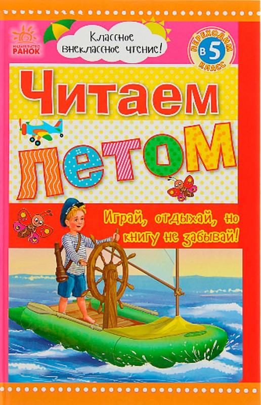 Купить Читаем летом, переходим в 5 класс, Юлия Борисова, 9789663152196