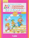 Книга Раз - ступенька, два - ступенька... Математика для детей 6-7 лет. Часть 2