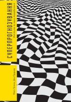 Книга Суперпрогнозування. Мистецтво та наука передбачення