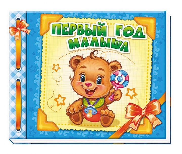 Первый год малыша, Нина Цуканова, 9789667465216  - купить со скидкой