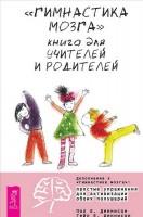 Книга Гимнастика мозга. Книга для учителей и родителей