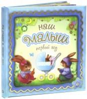 Книга Наш малыш. Первый год