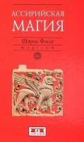 Книга Ассирийская магия