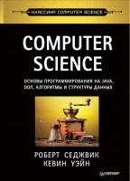 Книга Computer Science. Основы программирования на Java, ООП, алгоритмы и структуры данных