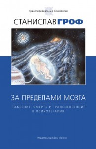 Книга За пределами мозга. Рождение, смерть и трансценденция в психотерапии