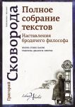 Книга Наставления бродячего философа